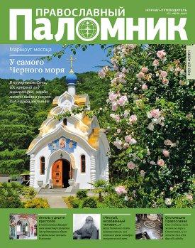 """Вышел в свет июльский номер """"Православного паломника""""!"""